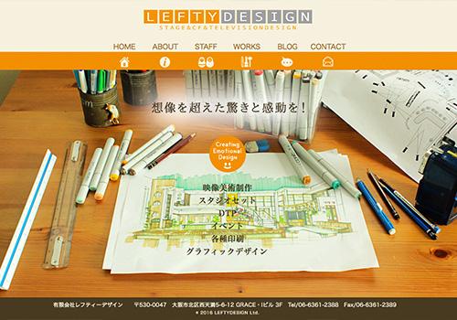 レフティーデザイン様ウェブサイト画像