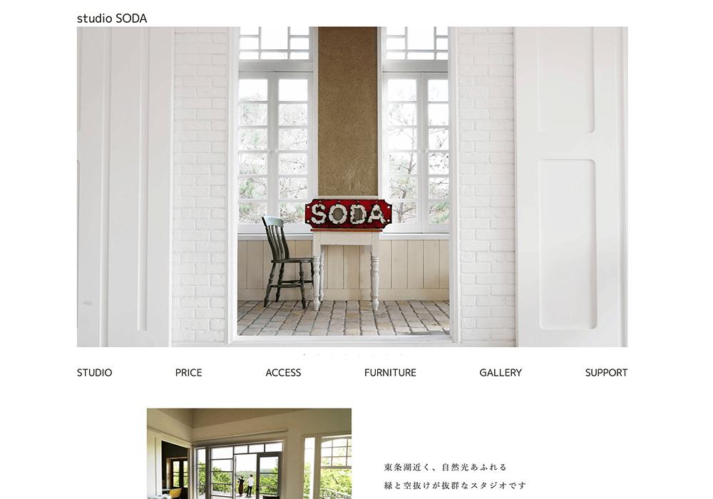 studioSODA様ウェブサイト画像